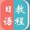 日语教程-教你怎么说日语