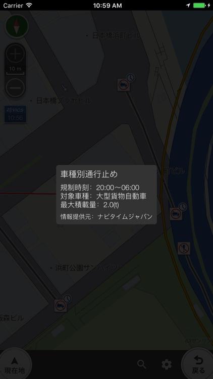 トラナビスマイル screenshot-4