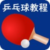 乒乓球-快打乒乓球技巧入门到进阶速成宝典