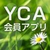 山口県介護支援専門員協会 会員用アプリ