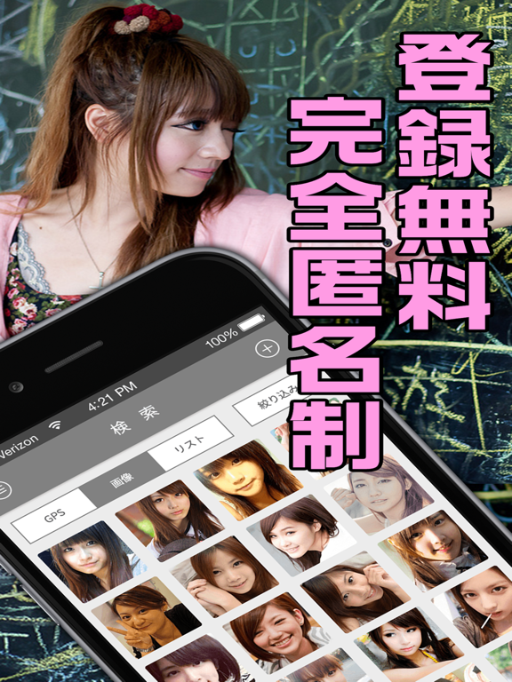完全無料であい系アプリ『ラブトモフリー0円』永久無料ちゃっとのおすすめ画像1