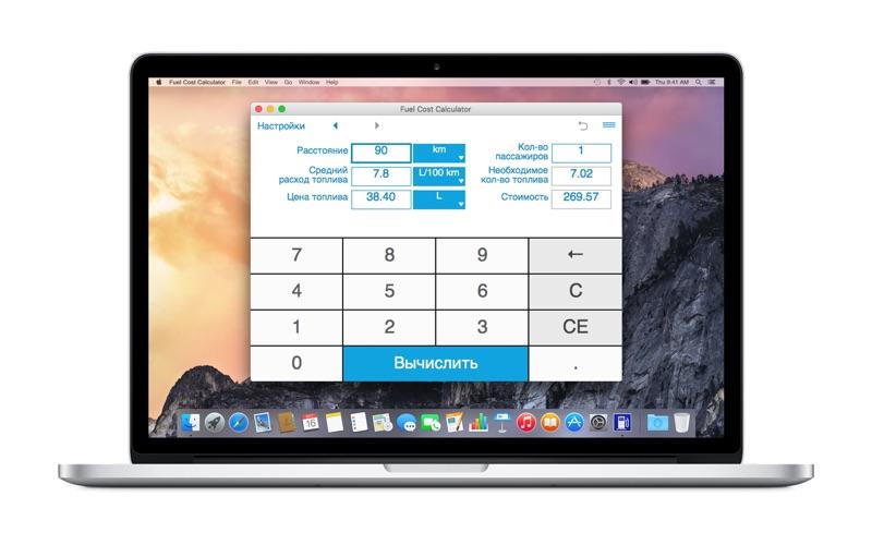 Fuel cost calculator скриншот программы 1