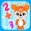 儿童学数数学算术 - 幼儿教育启蒙早教益智学习小工具