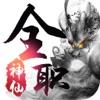 全职神仙-游戏高手王者争霸