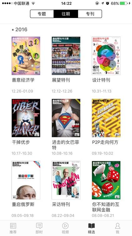 商业周刊中文版 Bloomberg Businessweek screenshot-3