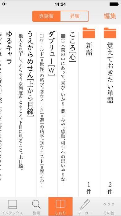 【優待版】三省堂国語辞典 第七版 公式アプリのおすすめ画像4