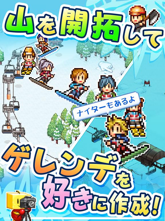 Screenshot #4 pour きらめきスキー白書