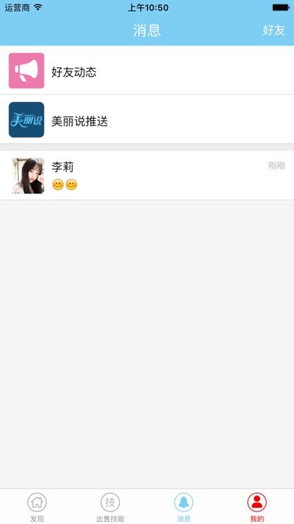 美丽说- 时尚交友平台 screenshot-3