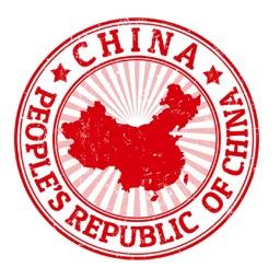 中国地图册 - 2017最新版
