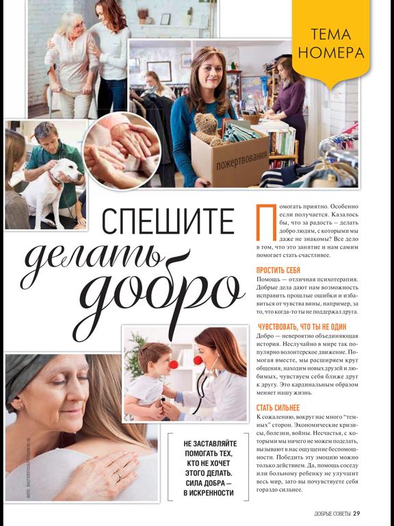 Добрые советы. Казахстан screenshot 10
