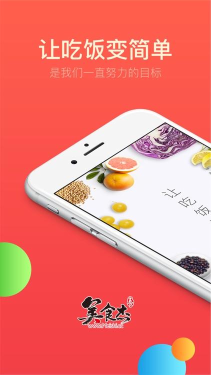 美食杰-让吃饭变简单(VIP版) screenshot-0