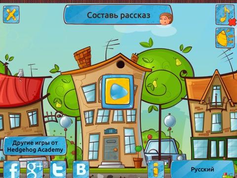 Расскажи историю - игра на развитие речи для детей на iPad