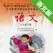 小学语文课本五年级下册 -语文版S版学习助手