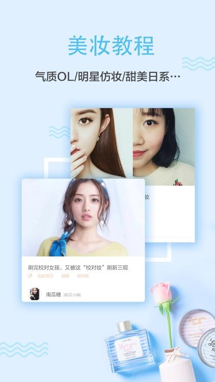 PK Girl-变美,从未如此简单 screenshot-3