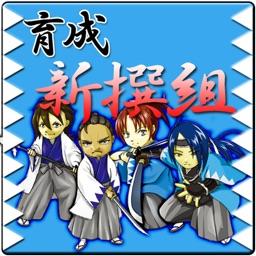 Training left ~Shinsengumi