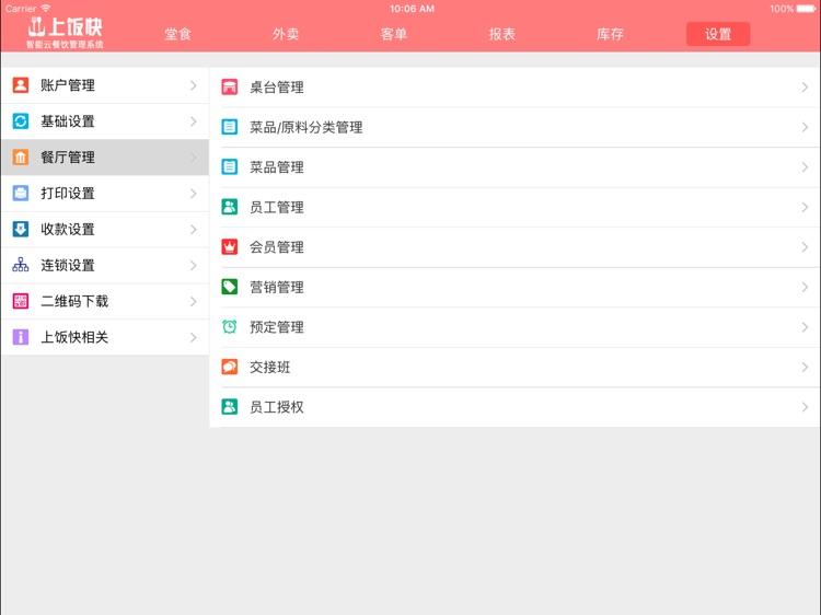 上饭快餐饮管家 screenshot-4