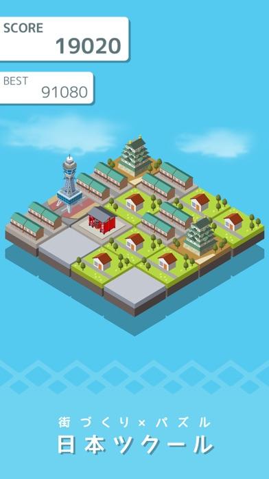 日本ツクール - 街づくり×パズルスクリーンショット1