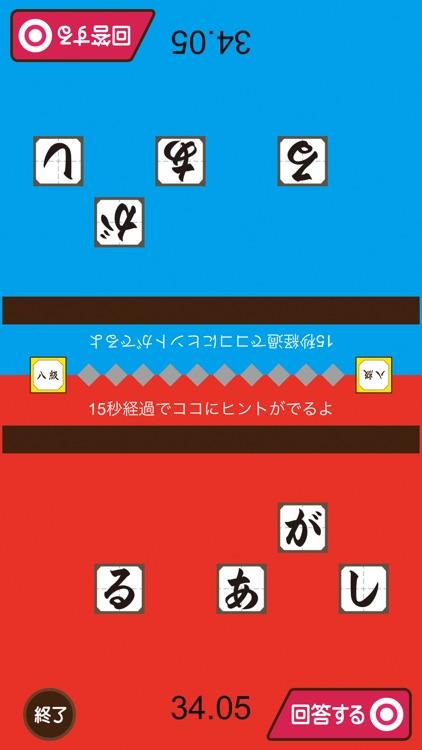 ミニブシもじならべ screenshot-4