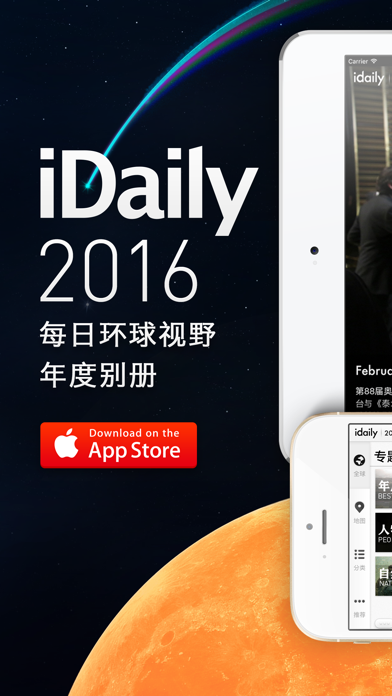 iDaily · 2016 年度别册のおすすめ画像1