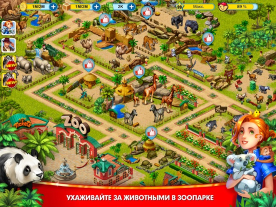 World Wide Resort HD для iPad