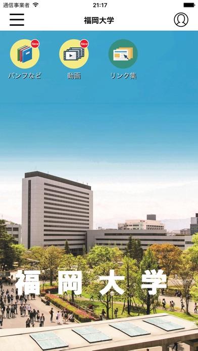 福岡大学 スクールアプリのおすすめ画像1