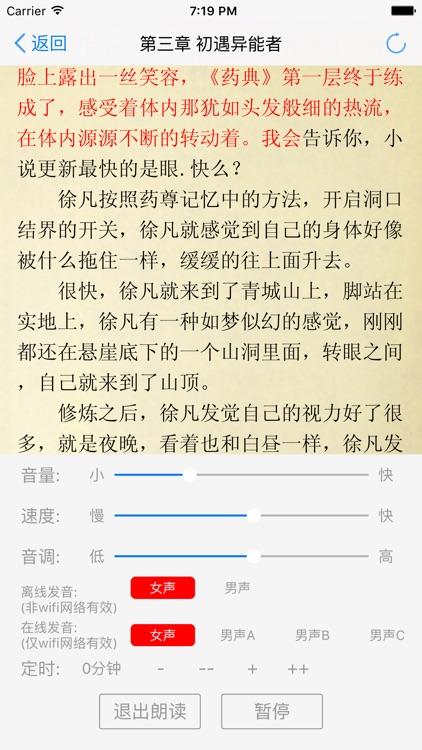 免费小说大全(10000+每天更新) screenshot-4