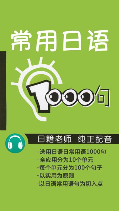 常用日语1000句 -精选完整句型