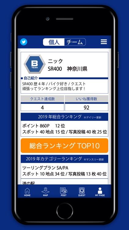 Rev2GO by つながるバイク screenshot-3