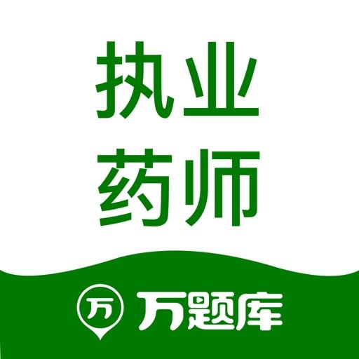 执业药师万题库-执业药师考试通关题库!