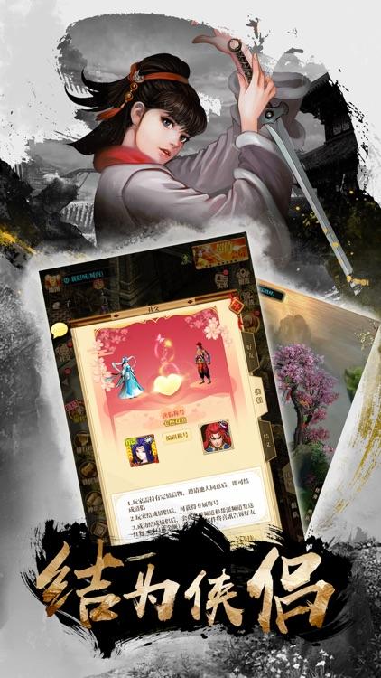 铁血武林2-自创绝世神功 screenshot-4