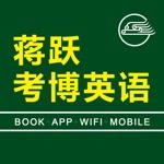 蒋跃考博英语 for iPhone