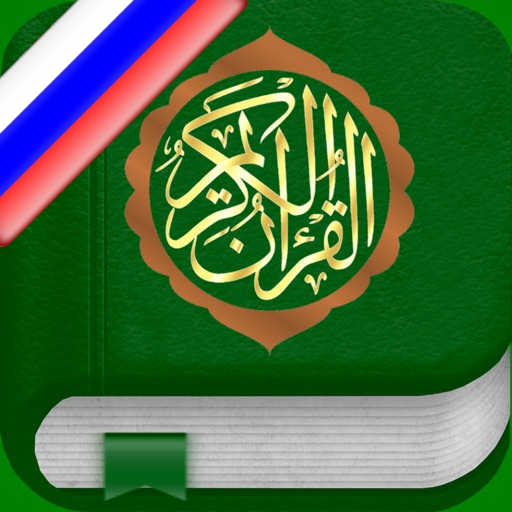 Holy Quran in Russian, Arabic