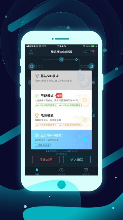 腾讯手游加速器 screenshot-3