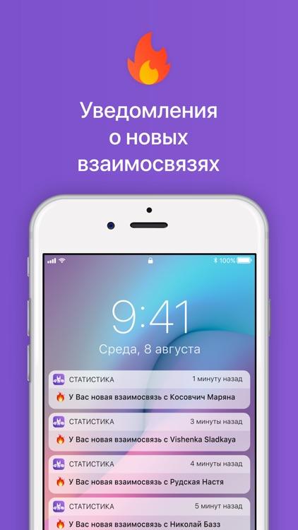 My Statistic for VKontakte screenshot-4