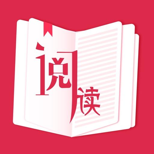 閱讀神器-看小說電子書的追書工具