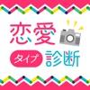 恋愛タイプ診断 - iPhoneアプリ