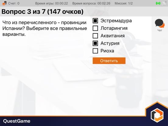 QuestGame screenshot #2