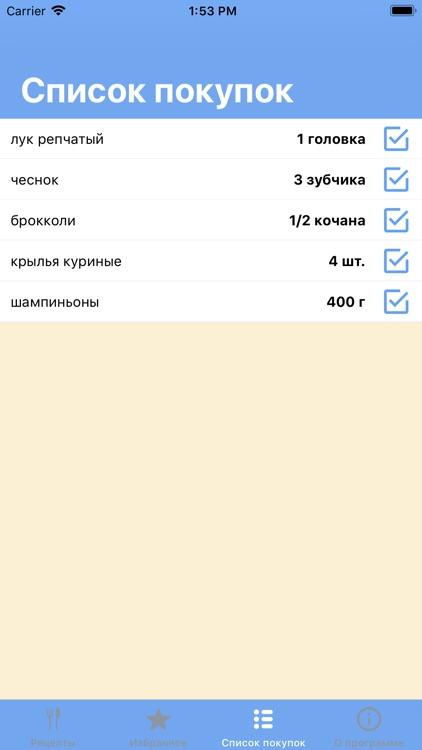 Супы - лучшие рецепты screenshot-3