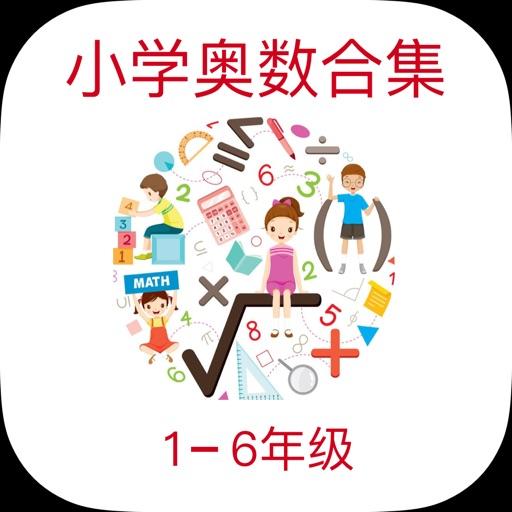 小学数学培优 - Let'go 12123 加油 iOS App