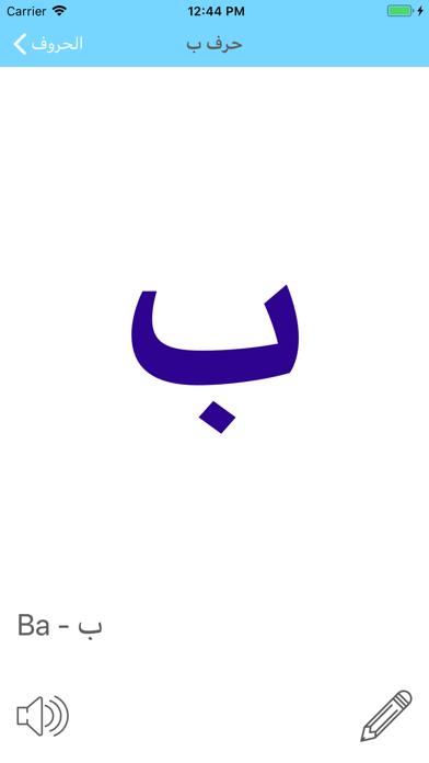 تعليم كتابة الحروف العربية screenshot 2