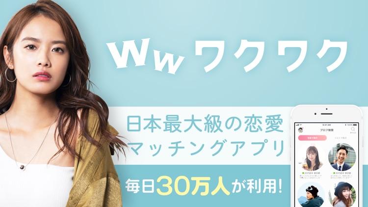 ワクワク-恋人探しの出会い系マッチングアプリ! screenshot-7