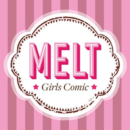 マンガMELT - 人気少女漫画が読み放題アプリ