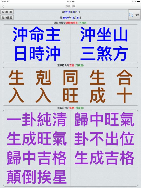 玄空大卦萬年曆 screenshot 11