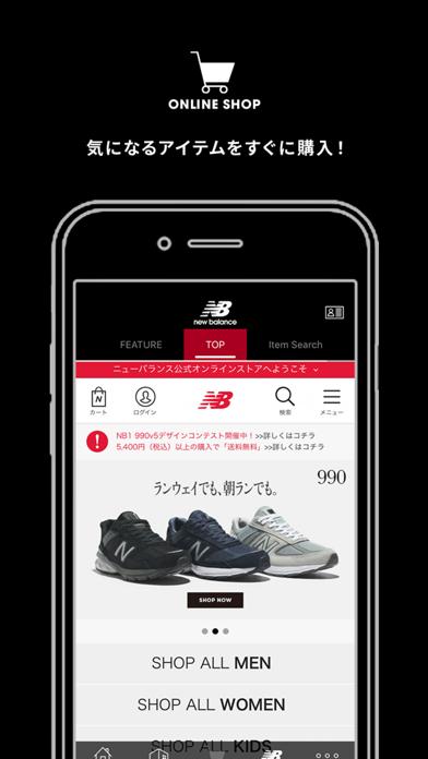 New Balance 公式ストアアプリ - NB Shopのおすすめ画像3