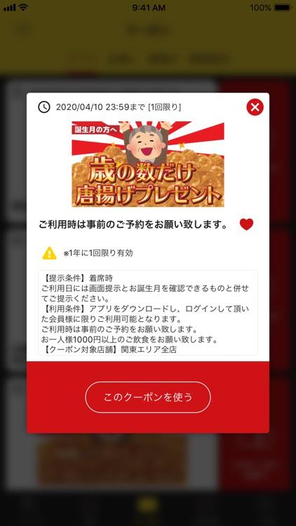 金の蔵 公式アプリ