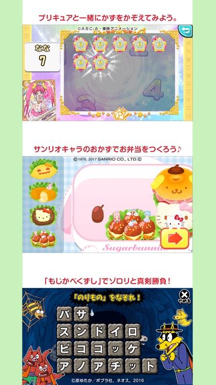 dキッズ screenshot-1