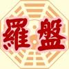 星僑風水羅盤 (New)