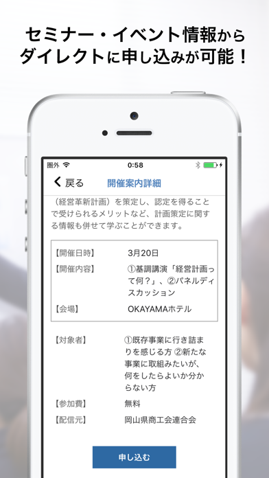 岡山県商工会連合会「公式アプリ」のスクリーンショット3