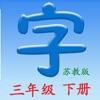 语文三年级下册(苏教版)