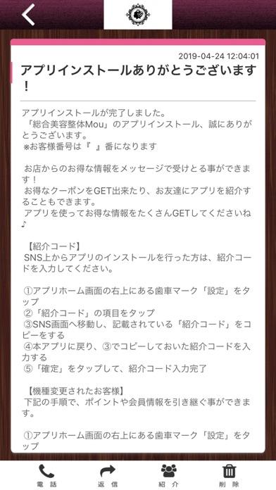 Mou公式アプリ screenshot #2